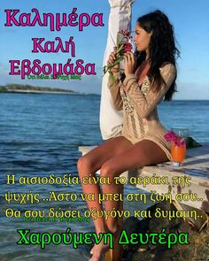 Orthodox Prayers, Greek Quotes, Good Morning, Greece, Pictures, Greek, Inspiring Sayings, Buen Dia, Greece Country