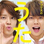 < Album >  テゴマスのうた  【テゴマス】  2009.07.15 Release  JECN-0197  ¥3,000 (tax in)