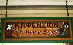 Coffee shop, usually men only where they play cards, backgammon play, flip worry beads and drink Greek coffee. Coffee Shop Branding, Coffee Stands, Greek Art, Elements Of Art, Greek Recipes, Shop Signs, Old World, Traditional, Shopping
