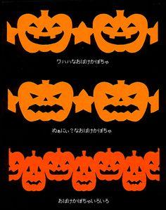 Halloween Kirigami (Cut Paper Art). 型紙つき。