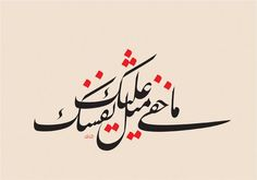 Mouneer Al Shaarani - Nothing is as unknown to you as yourself