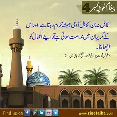 Saying of Ghous Pak Abdul Qadir Jilani-4