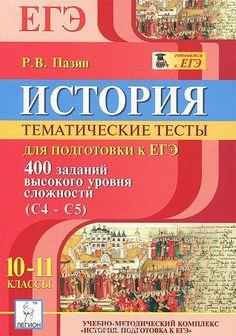 Роман пазин: история 10-11 классы