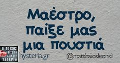 086 Greek Memes, Funny Greek, Greek Quotes, Very Bad, True Words, Laugh Out Loud, Funny Pictures, Funny Pics, Funny Quotes