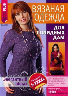 Вязаная одежда для солидных дам 2013-01 | ЧУДО-КЛУБОК.РУ