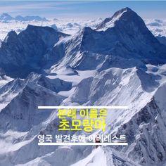 티베트 이름이 본래 있었다.