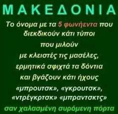 My Ancestors, Sarcasm, Comebacks, Greece, My Love, Funny, Quotes, Art, Greek Alphabet