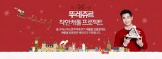 """cool Kim Soo Hyun - Official promo advertising TOUS les JOURS 2014 """"Merry Christmas"""" Check more at http://kstarwiki.com/2014/11/27/kim-soo-hyun-official-promo-advertising-tous-les-jours-2014-merry-christmas/"""