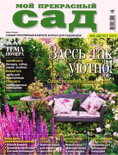 Мой прекрасный сад №8 (август 2012) PDF