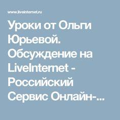 Уроки от Ольги Юрьевой. Обсуждение на LiveInternet - Российский Сервис Онлайн-Дневников