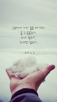 자존감이 부족한 당신을 위한 명언 20 Good Life Quotes, Wise Quotes, Famous Quotes, Words Quotes, Inspirational Quotes, Sayings, Korean Text, Korean Phrases, Korean Words Learning