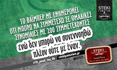 Το βάιμπερ με ενημερώνει @To_pouli_tou_Ro - http://stekigamatwn.gr/f2727/
