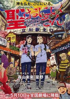 """""""Saint Young Men"""" An anime film about Jesus and Buddha sharing an apartment and dealing with amusement parks, festivals, and day to day life."""