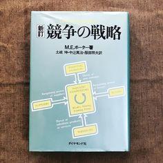 続々と届く本たちこの本は定価5631円大学で読みそうな文字びっしり系  ああ至福だニヤニヤが止まらない #本 #本が好き #競争戦略 #今日の一冊 #読書 #至福 #至福の時 #書籍 #web担当者  #amazonは神