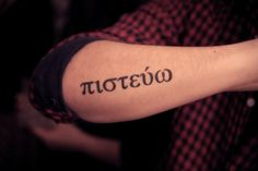 "Ancient Greek word meaning ""trust"" - possible next tattoo"