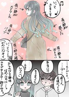 Slayer Anime, Anime Demon, All Anime, Vocaloid, Chibi, Funny Memes, Geek Stuff, Marimo, Manga Art