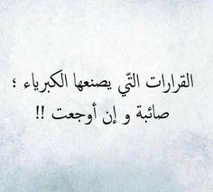 الصائب منها قد يُؤلمك لكن تأكد انك لن تندم على اتخاذه يوما ما ..