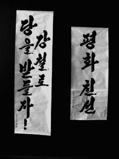 North Korean Calligraphy - Brisbane, Queensland
