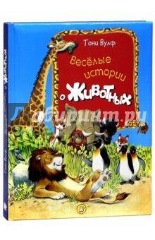 Пьеранджела Фьорани - Веселые истории о животных обложка книги