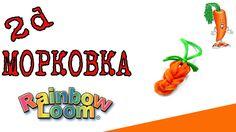 Как Сплести МОРКОВЬ из Резинок Rainbow Loom. 2d МОРКОВЬ Фигурки из резин...