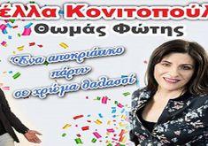 Η Στέλλα Κονιτοπούλου και ο Θωμάς Φώτης στο HolyWood Stage, 17/2