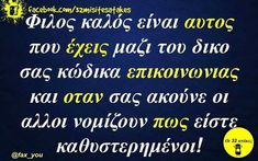 Greek Quotes, Bff, Haha, Friendship, Best Friends, Funny Quotes, Jokes, Messages, Humor
