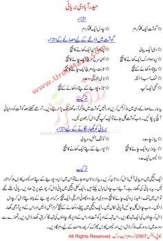 1009 Best Yum Yum Yummiesttttt Images Urdu Recipe Desi Food