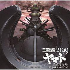 劇場版『宇宙戦艦ヤマト2199 星巡る方舟』オリジナル・サウンドトラック (宮川 彬良、2015)