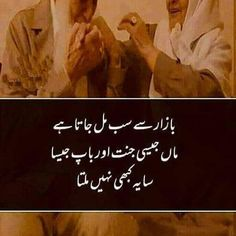 Urdu Quotes About Parents - Parents Quotes In Urdu - Urdu Thoughts Love My Parents Quotes, Mom And Dad Quotes, Muslim Love Quotes, Quran Quotes Love, Islamic Love Quotes, Islamic Inspirational Quotes, Good Life Quotes, Dear Parents, Urdu Quotes With Images