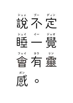 Chinese / Japanese typography / May come up an idea after a nap. Chinese / Japanese typography / May come up an idea after a nap. Gfx Design, Typo Design, Word Design, Graphic Design Posters, Graphic Design Typography, Design Design, Print Design, Interior Design, Chinese Fonts Design