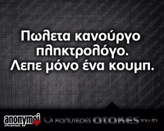 Quotes Funny Greek Quotes, Have A Laugh, English Quotes, Love Words, Just For Laughs, Funny Moments, Funny Photos, The Funny, Hilarious