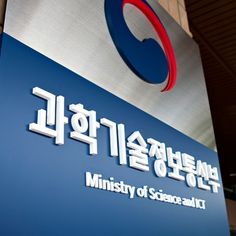 Korea Starts On-Site Inspections of Bitcoin Exchanges