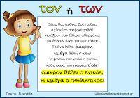 Teachers Aid: Β γλώσσα Teachers Aide, Family Guy, Comics, Guys, Google Drive, Greek, Fictional Characters, Greek Language, Comic Book