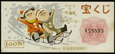 """[DETAIL]Japanese Vintage Lottery Ticket """"Playing on a sled"""".The Lottery """"Takarakuji"""" of Hokkaido. Lottery Tickets, Sled, Vintage Japanese, Vintage Christmas, Snoopy, Fictional Characters, Lead Sled, Fantasy Characters, Luge"""