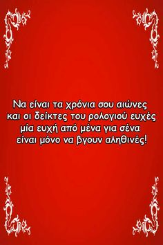 ευχες για γενεθλια φίλου και φιλης  #ευχες #γενεθλια #γιορτη #χρονιαπολλα #φιλη Name Day Wishes, Happy Name Day, Happy Birthday Messages, Birthday Wishes, Adorable Quotes, Greek Quotes, Nurse Gifts, Make A Wish, Valentine Gifts