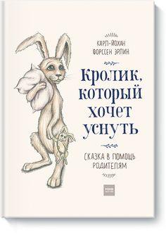Книгу Кролик, который хочет уснуть можно купить в бумажном формате — 425 ք, электронном формате eBook (epub, pdf, mobi) — 199 ք.