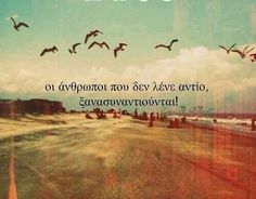 ImageFind images and videos about quote, greek quotes and greek on We Heart It - the app to get lost in what you love. Life In Greek, Movie Quotes, Funny Quotes, Favorite Quotes, Best Quotes, Unspoken Words, Smart Quotes, Greek Words, Word Pictures