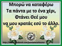 Christus Pantokrator, Greek Quotes, Faith In God, Christian Faith, Wise Words, Christianity, Affirmations, Believe, Prayers