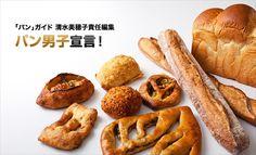 オシャレ パン屋さん - Google 検索
