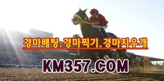 경마찍기 KM357.COM 경마지우개: 사설경마 ♨ KM357。COM ♨ 경마사설
