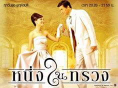 """Nung Nai Sueng"" (One In My Heart)...one of my fave Thai drama with Ken Theeradeth Wonpuapan and Janie Tienphosuwan"