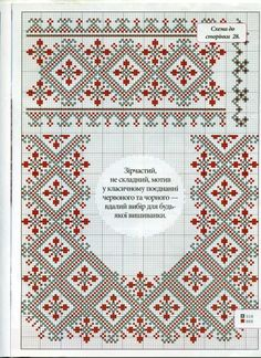 Beading _ Pattern - Motif / Earrings / Band ___ Square Sttich or Bead Loomwork ___ Gallery.ru / Фото - У в 32 - logopedd Cross Stitch Borders, Cross Stitch Flowers, Cross Stitch Designs, Cross Stitching, Folk Embroidery, Cross Stitch Embroidery, Embroidery Patterns, Needlepoint Patterns, Beading Patterns