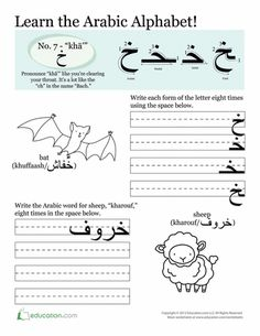 Worksheets: Arabic Alphabet: Khā'