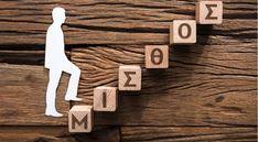 Αλλάζουν οι μισθοί: Καταργείται η διάκριση μεταξύ μισθού και ημερομισθίου; - Sahiel.gr