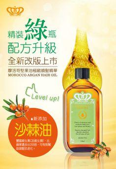Morocco Argan Oil摩洛哥堅果油完美順髮組100x4.. - 美妝保養 -| ETMall東森購物網