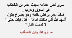 سيدنا عمر بن الخطاب .. رضي الله عنه و ارضاه