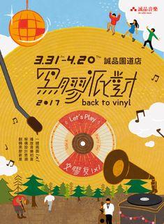 誠品園道店黑膠派對3/31-4/20為您播放音樂初衷,解構設計思潮。萬件黑膠49元起,首10日滿3千送3百。