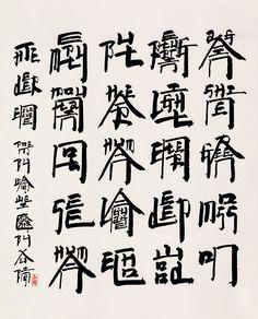 Zu Bing 徐冰, English in Chinese Calligraphy