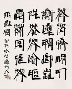 Zu Bing 徐冰, English in Chinese Calligraphy