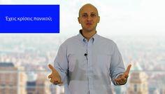 Με πολλή αγάπη για όλους όσους έχουν κρίσεις πανικού... Κάνε κλικ στο http://www.manolisischakis.gr/exeis-kriseis-panikoy